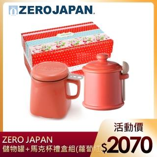 【ZERO JAPAN】陶瓷儲物罐+泡茶馬克杯超值禮盒組(蘿蔔紅)   ZERO JAPAN