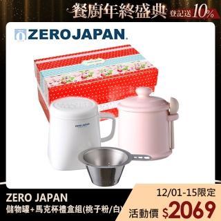 【ZERO JAPAN】陶瓷儲物罐+泡茶馬克杯超值禮盒組(桃子粉/白色)  ZERO JAPAN