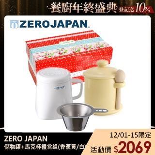 【ZERO JAPAN】陶瓷儲物罐+泡茶馬克杯超值禮盒組(香蕉黃/白色)   ZERO JAPAN