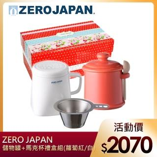 【ZERO JAPAN】陶瓷儲物罐+泡茶馬克杯超值禮盒組(蘿蔔紅/白色)   ZERO JAPAN