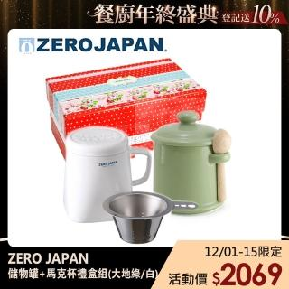 【ZERO JAPAN】陶瓷儲物罐+泡茶馬克杯超值禮盒組(大地綠/白色)  ZERO JAPAN