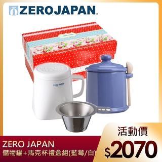 【ZERO JAPAN】陶瓷儲物罐+泡茶馬克杯超值禮盒組(藍莓/白色)  ZERO JAPAN