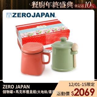 【ZERO JAPAN】陶瓷儲物罐+泡茶馬克杯超值禮盒組(大地綠/蘿蔔紅)  ZERO JAPAN