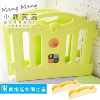 【Mang Mang 小鹿蔓蔓】遊戲圍欄擴充片(秘密基地 專用)  Mang Mang 小鹿蔓蔓