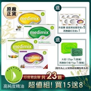 【Medimix】印度原廠藥草精油美肌皂15入125g(加碼贈藏紅花皂*1)   Medimix