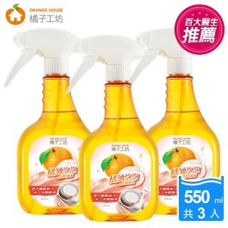 【橘子工坊】橘油泡泡食器清潔(550mlx3瓶)  Orange house 橘子工坊