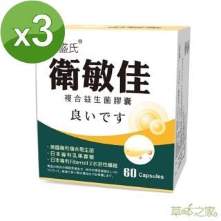 【草本之家】衛敏佳複合益生菌膠囊60粒X3盒(果寡糖龍根菌乳酸菌)   草本之家