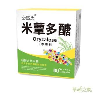 【草本之家】日本專利米蕈多醣60粒X1入(米蕈活性多醣體)  草本之家