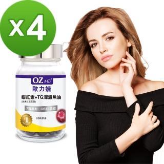 【OZMD歐力婕】蝦紅素+ TG深海魚油-90顆/瓶(4瓶組)   OZMD 歐力婕