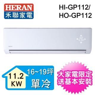【HERAN 禾聯】30-33坪 R32變頻一對一壁掛分離式(HO-GP112)   HERAN 禾聯