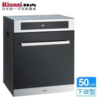 【林內】下崁式50cm落地臭氧型烘碗機(RKD-5030S)   林內