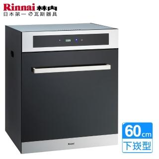 【林內】下崁式60cm落地臭氧型烘碗機(RKD-6030S)  林內
