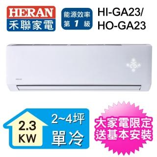 【HERAN 禾聯】★火速配★3-5坪 R32變頻一對一壁掛分離式(HO-GA23)  HERAN 禾聯