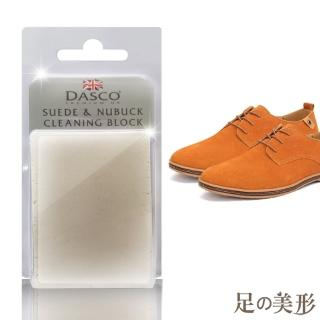 【足的美形】英國Dasco麂皮橡皮擦   足的美形