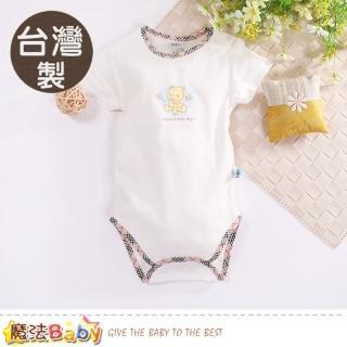 【魔法Baby】嬰兒包屁衣 台灣製純棉短袖連身衣(k50619)   魔法Baby