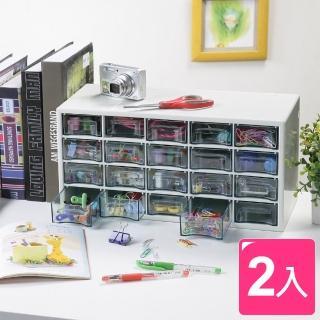 【真心良品】小田密20格小物收納盒(2入)   真心良品