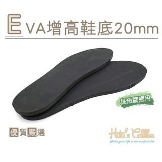 【糊塗鞋匠】N227 EVA增高鞋底 20mm(1雙)  糊塗鞋匠