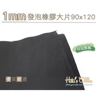【糊塗鞋匠】N228 1mm發泡橡膠大片 90x120(片)   糊塗鞋匠