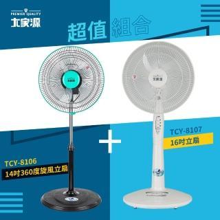 獨家1+1組-【大家源】14吋360度旋風立扇+16吋立扇 (TCY-8106+TCY-8107)   大家源