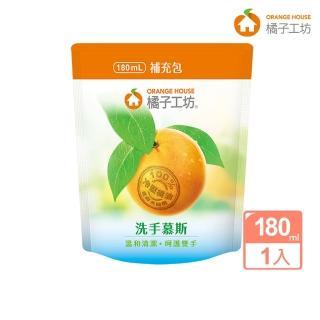 【橘子工坊】洗手慕斯補充包(180ml)  Orange house 橘子工坊