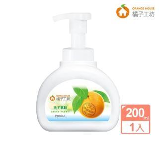 【橘子工坊】洗手慕斯(200ml)推薦折扣  Orange house 橘子工坊