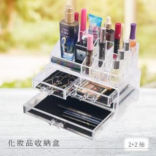 【TRENY】壓克力化妝品收納盒2+2(零件盒)  TRENY