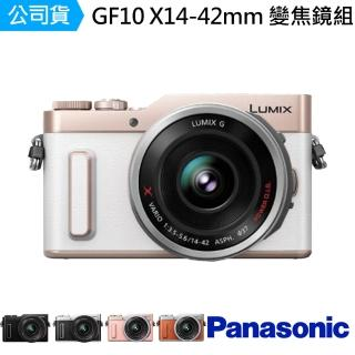 【Panasonic 國際牌】GF10 X14-42mm 變焦鏡組--公司貨  Panasonic 國際牌