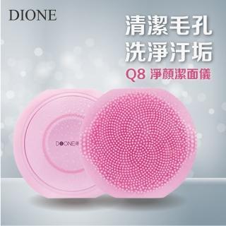 【Dione】超音波聲波震動 矽膠洗臉機儀(電動深層淨顏洗顏清潔面潔顏淨膚美容儀去黑頭)   Dione