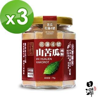 【Tsuie 日濢】花蓮4號山苦瓜純粉 調整體質(75g/罐x3罐)  Tsuie 日濢