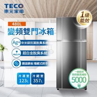 【TECO 東元】480公升 變頻雙門冰箱(R4892XM)  TECO 東元