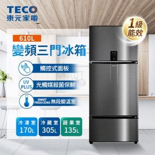 【TECO 東元】610公升 變頻三門冰箱(R6181VXHS)   TECO 東元