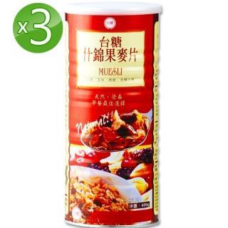 【台糖】什錦果麥片3罐組(400g/罐)  台糖