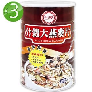 【台糖】什穀大燕麥片3罐組(800g/罐)  台糖