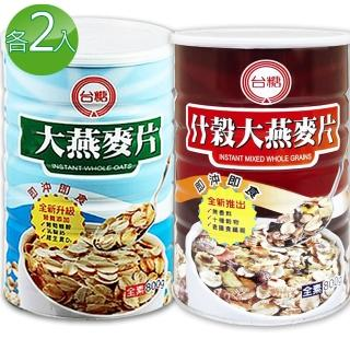 【台糖】大燕麥片+什穀大燕麥片各2入(共4罐;800g/罐)   台糖