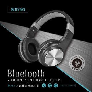 【KINYO】藍牙4.1頭戴立體聲耳麥(BTE-3850)  KINYO