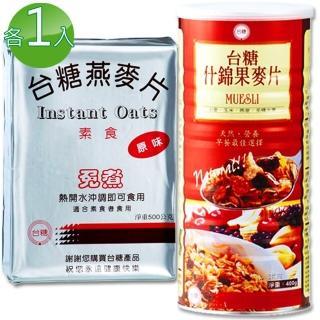 【台糖】燕麥片+什錦果麥片雙享組(500g/包;400g/罐)   台糖