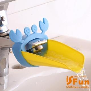 【iSFun】揮手螃蟹*兒童水龍頭洗手輔助器/2入隨機色  iSFun