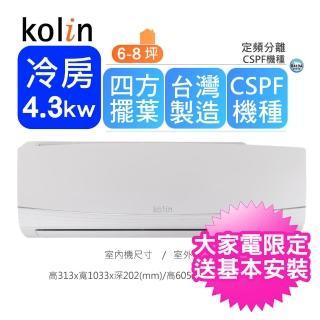 【Kolin 歌林】6-8坪 四方吹 定頻冷專 分離式冷氣 KOU-41207/KSA-412S07(送 基本安裝)推薦折扣  Kolin 歌林