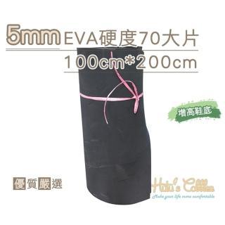 【糊塗鞋匠】N230 5mmEVA硬度70 大片100cm*200cm(1片)  糊塗鞋匠