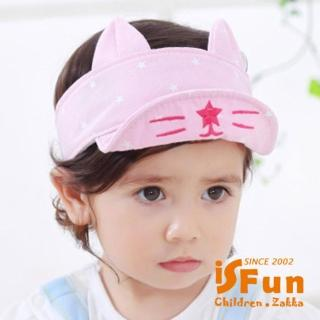 【iSFun】小兔耳朵*兒童夏季遮陽帽/3色可選  iSFun
