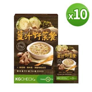 【KGCHECK 凱綺萃】KG薑汁野菜代謝餐(10盒組)  KGCHECK 凱綺萃
