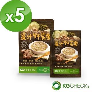 【KGCHECK 凱綺萃】KG薑汁野菜代謝餐(5盒組)真心推薦  KGCHECK 凱綺萃