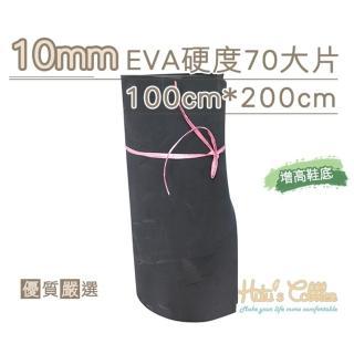 【糊塗鞋匠】N231 10mmEVA硬度70大片 100cm*200cm(1片)  糊塗鞋匠