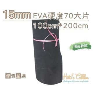 【糊塗鞋匠】N232 15mmEVA硬度70大片 100cm*200cm(1片)  糊塗鞋匠