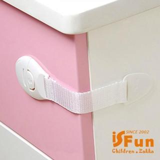 【iSFun】兒童防護*彈性尼龍多功能安全鎖/超值10入  iSFun