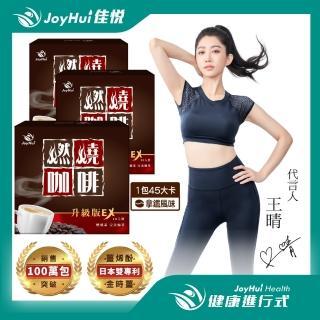 【健康進行式】美國特濃強效版MCT2000防彈燃燒咖啡10包*3盒 推薦  健康進行式