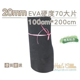 【糊塗鞋匠】N233 20mmEVA硬度70大片 100cm*200cm(1片)強力推薦  糊塗鞋匠