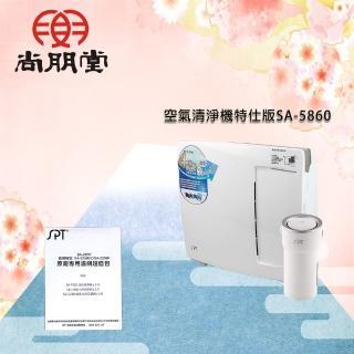 【買就送】尚朋堂 空氣清淨機特仕版SA-5860好評推薦  買就送
