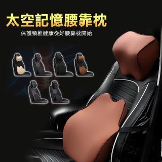 【梵希朵】車座用椅腰靠頸枕-記憶棉材質(一組 頸枕+護腰) 推薦  梵希朵