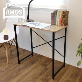 【AMOS 亞摩斯】簡約輕工業風個人工作桌  AMOS 亞摩斯